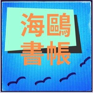 EP14-說繪本~從圖畫描繪細節說《拼被人送的禮》