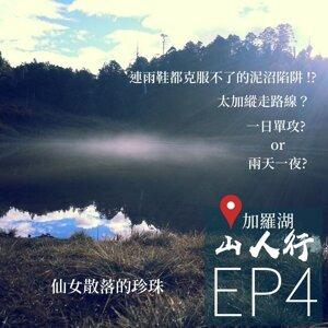 EP4 雨鞋也克服不了的泥沼陷阱-「加羅湖」