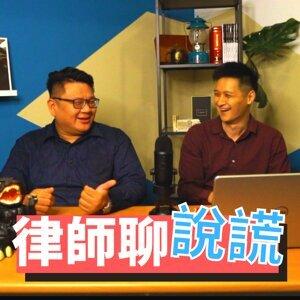 專訪EP3|律師的觀點聊說謊&法庭上的測謊 feat.蕭棋云律師