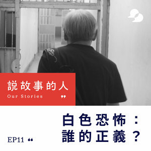 EP11 白色恐怖:誰的正義?