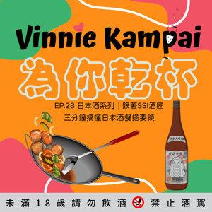 EP.28 日本酒系列│跟著SSI酒匠,三分鐘搞懂日本酒餐搭要領│管爺