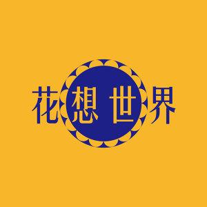 花想世界 - 向日葵 (3)