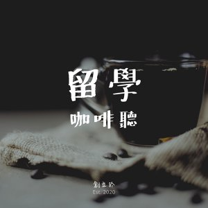 EP47.『感情Latte』 - 同居(下)