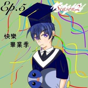 EP.5 快樂畢業季