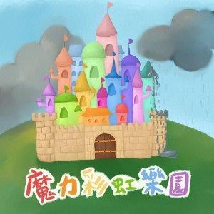一起說故事 Vol.15:魔力彩虹樂園