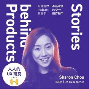 S3EP30 在 IMDb 人人都做 UX 研究?🙌 Sharon Chou 周式萱 UX 研究員未來的角色定位   研究民主化 Democratizing Research