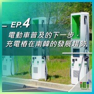 電動車普及的下一步,充電樁在南韓的發展趨勢