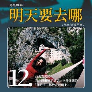 #12:【台北雲出國】我在巴爾幹半島第一次沙發衝浪,「他的手...都放在我腿上...」feat.流浪不南