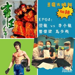 【港漫 Gary】EP04 豆腐火腩飯加辣 - 傻龍 vs 李小龍 曹偉梁 馬少飛