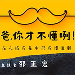 EP.11 龍飛鳳舞的行書和草書