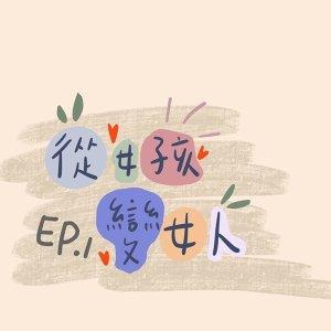 EP.1   women talk-從女孩變女人