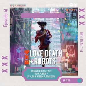 EP41 愛x死x機器人  圍繞著愛慾、死亡與AI的成人動畫,對人類未來腦洞大開的想像 Ft. 夜貓主廚