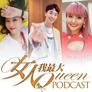女人我最大Podcast#10
