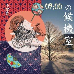 EP.19 [四都之旅]京都還有你沒去過的地方!?清晨小寧哥帶您散散步,這個東西我敢說你一定錯過了!