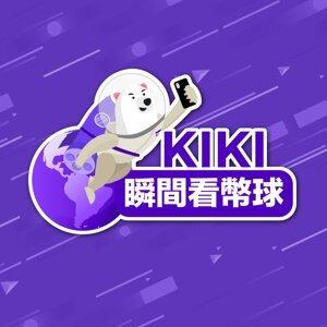 【Kikitrade 瞬間看幣球🌍 - 第5集】- 吸錢怪物 分析現時投資氣氛 📈 新手可以入場嗎?#BTC #比特幣 #DOGE #狗狗幣 #Crypto #加密貨幣