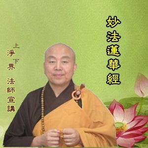020 妙法蓮華經 淨界法師主講