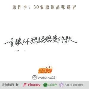 第四季-#30個聽歌品味練習29-一首讓你想談戀愛的歌  (Grand Escape-三浦透子、Radwimps)