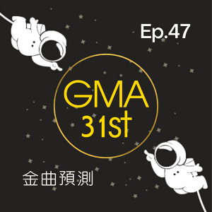 Ep.47 關於 GMA31 金曲預測