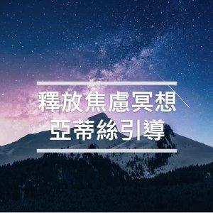 [亞蒂絲冥想]EP1 釋放焦慮靜心冥想,減輕焦慮恐懼壓力,內心和平放鬆靜心