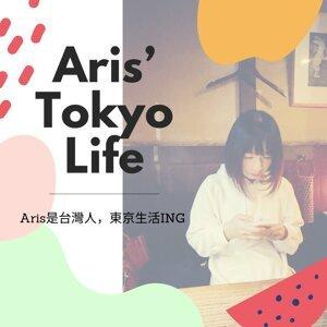 Aris是台灣人,東京生活ING#29:近況更新&關於我的新工作!|Aris'TokyoLife