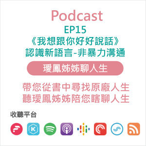 璦鳳姊姊聊人生-EP15《我想跟你好好說話》認識新語言-非暴力溝通