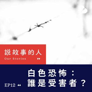 EP12 白色恐怖:誰是受害者?