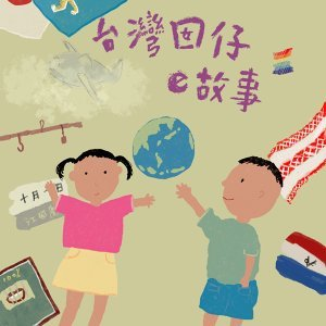 台灣囡仔的故事 | 10.1936第一枝冰棒(枝仔冰)