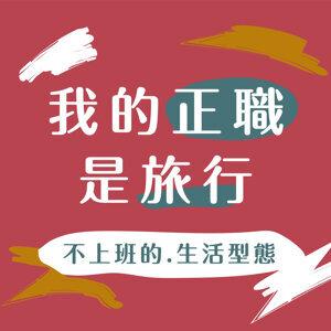EP3 在台灣生活17年的美國人,用「意象」建立出「自己要的生活」 ft.  敏莉