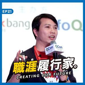 EP21|台灣人如何當上「澳洲台積電」高層?掌握自己的 Value 與稀缺性-Atlassian 大中華區負責人 Kerwin