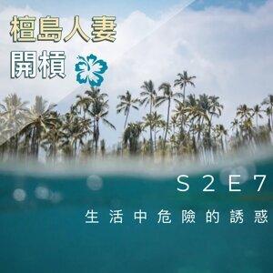 S2 E7 生活| 生活中危險的誘惑