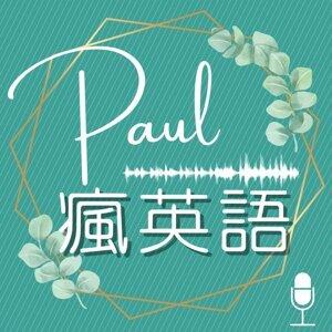 Episode 944: 【Paul 瘋英語】第 944 集:《夫子說》當仁不讓 - 端午節特輯(下)