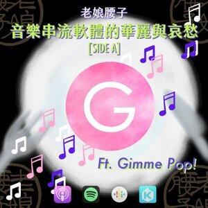 音樂串流軟體的華麗與哀愁[Side A] Ft. Gimme Pop!