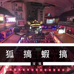EP.022 - 到 Nana Plaza 的混居 Go Go Bar 玩樂