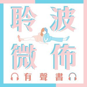 特別式:台南鬼城-摻糖水的孟婆湯 【台南Podcast大串聯,散播愛與甜】 ft.存心堂咖啡館