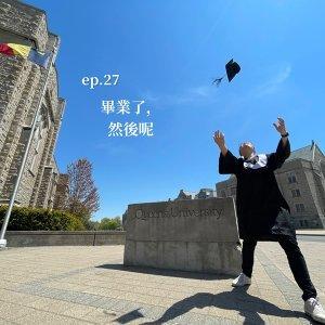 EP.27| 畢業了,然後呢?#艾咪底加