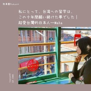 人物故事│對我來講,來台灣留學就是實現十年來的夢想:超愛台灣的日本人─Maha