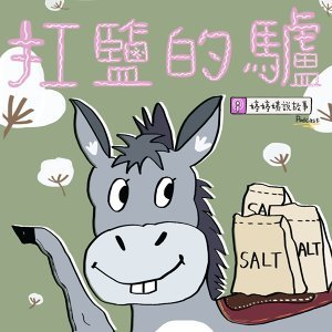 EP42 | 扛鹽的驢