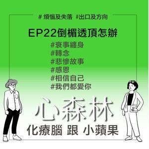 EP22.倒楣透頂怎麼辦?