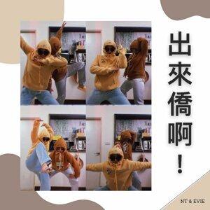 EP3 : 為甚麼台灣的廁所沒有水管讓我們洗屁股?!