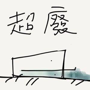 6/25娛百狼人殺雙身份板子輪次計算?好人太難了?