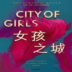 S3Ep.45 《女孩之城》: 妳打算成為一個什麼樣的女性?