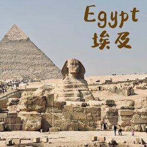 挫C家坐坐 | 世界特輯這次帶你去古埃及PART1!古埃及到底有多古?那些你聽過的景點跟人物到底是有甚麼故事?除了埃及豔后還有幾位女法老?