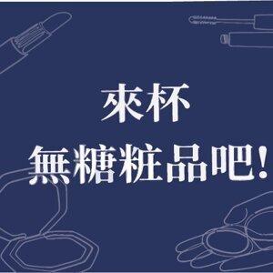 EP16-來杯無糖粧品吧!-心路歷程大解密!