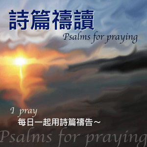 詩篇5 : 恩惠如同盾牌四面護衛的禱告