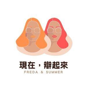 EP4 【新聞Bar】你也想躺平嗎?淺談中國躺平風潮