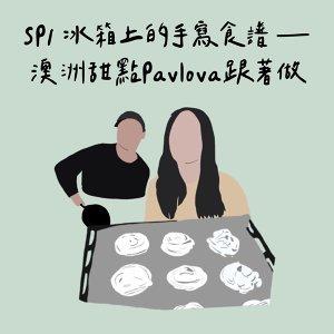 SP1 五十四度牛排的堅持,澳洲傳統甜點Pavlova跟著做 #冰箱上的手寫食譜