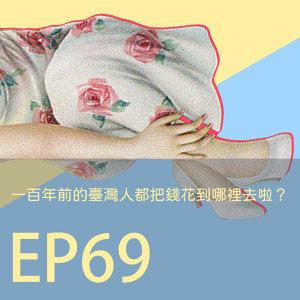 歷史下酒菜EP69一百年前的臺灣人都把錢花到哪裡去啦?