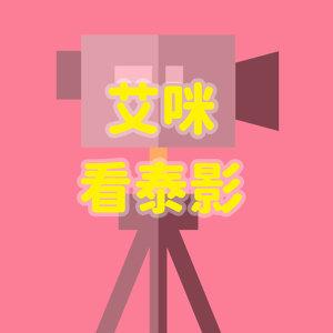 S4 EP09-艾咪看泰影 🎬 相戀就是一場未知的賭局🌻《以你的心詮釋我的愛 Part2》feat. ECHO