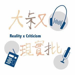 寶島趣政治20210626專訪台灣制憲基金會副執行長宋承恩談中國逼我駐港人員簽一中聲明事件
