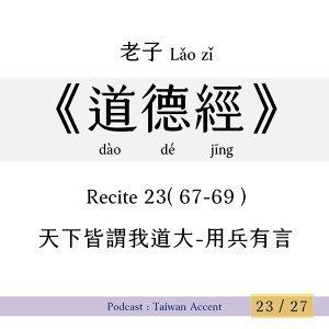 R23 (EP 67- 69) 天下皆謂我道大 - 用兵有言 | 老子 Lao zi |《道德經》Dao de jing